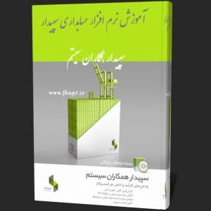 دانلود کتاب آموزش تصویری نرم افزار حسابداری سپیدار pdf + مقالات برنامه همکاران سیستم