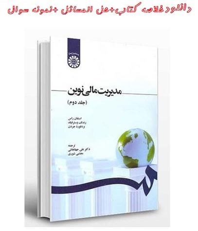 دانلود خلاصه کتاب مدیریت مالی نوین جلد ۲ دوم جهانخانی استفان راس + حل المسائل + نمونه سوال