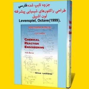 دانلود جزوه طراحی راکتور پیشرفته pdf فارسی لون اشپیل + خلاصه فرمول ها + نمونه سوالات