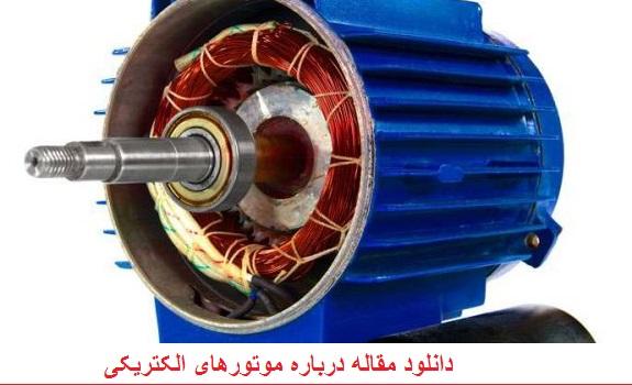 دانلود مقاله درباره موتورهای الکتریکی به صورت word و pdf