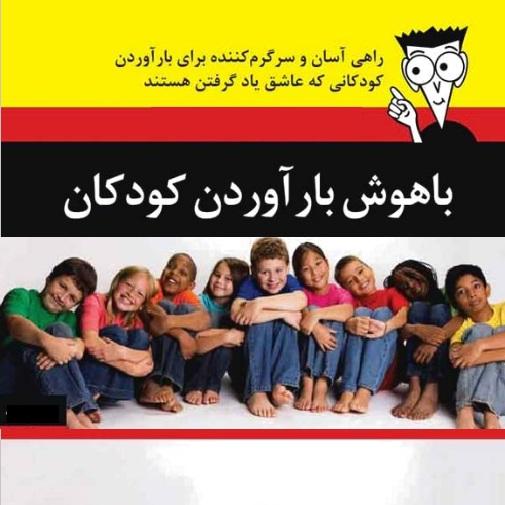 دانلود آموزش روش های باهوش بار آوردن کودکان - pdf