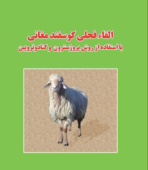 دانلود القای فحلی در گوسفند مغانی (pdf)