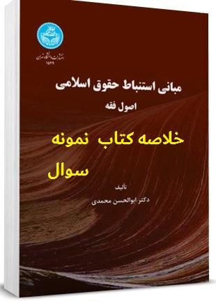 دانلود خلاصه کتاب اصول فقه ابولحسن محمدی pdf + جزوه و نمونه سوالات تستی با پاسخ