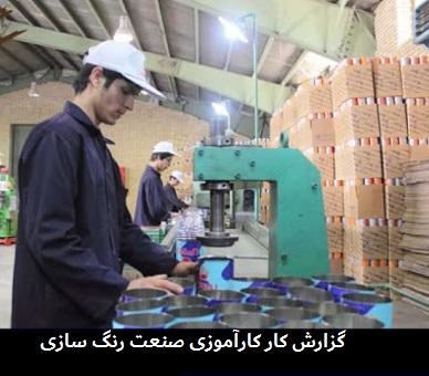 دانلود گزارش کار کارآموزی در کارخانه رنگ سازی به صورت word