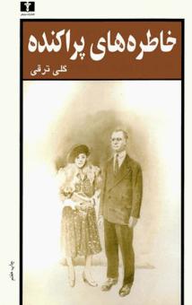 دانلود رایگان کتاب خاطره های پراکنده با فرمت pdf