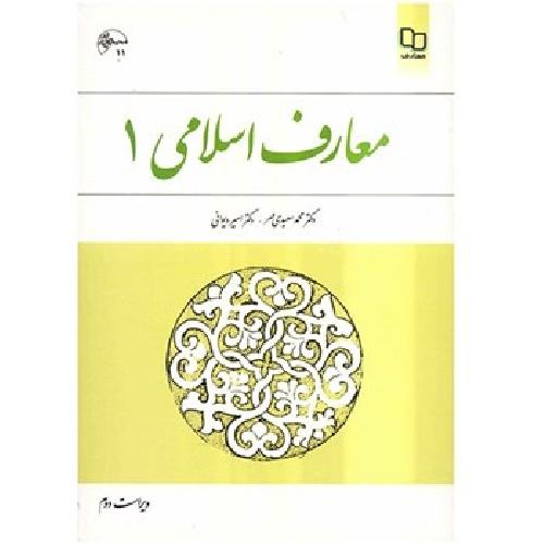 خلاصه کتاب معارف اسلامی 1