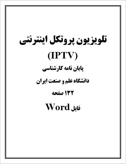 پروتکل IPTV مطالعه معماری و پیاده سازی (تخفیف 80% به