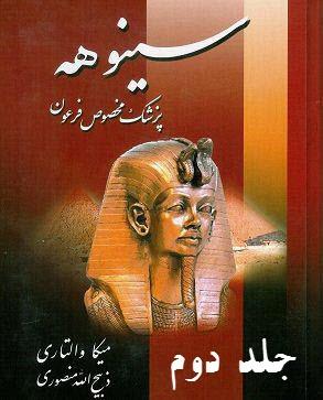 کتاب صوتی سینوهه پزشک مخصوص فرعون جلد دوم