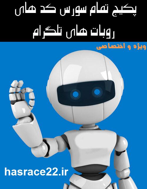 پکیج سورس کد ربات های تلگرام