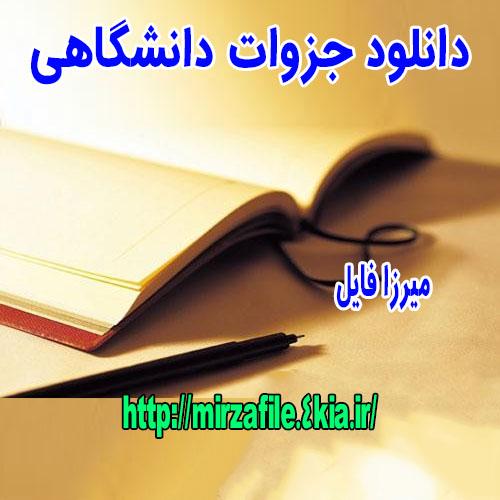 دانلود جزوه مبانی سازمان و مدیریت خانم طاهره فیضی