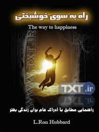 راه به سوی خوشبختی