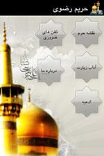 برنامه حریم رضوی حاوی نقشه ی کامل و کیفیت بالای حرم امام هشتم (ع)