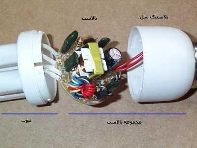 آموزش تعمیر لامپ کم مصرف در قالب فیلم