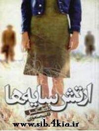 رمان زیبای ارتش سایه ها اثر ژوزف کسل