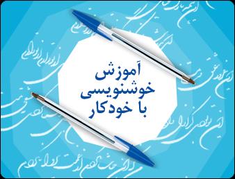کتاب آموزش خوشنویسی تحریری نستعلیق با مداد و خودکار