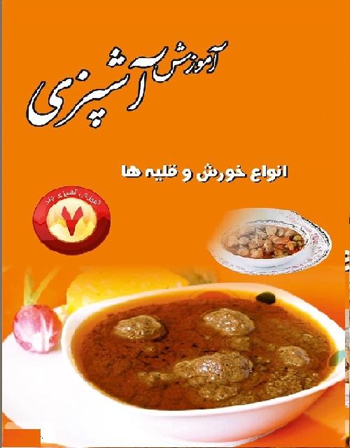 کتاب آشپزی خورش و قیمه ایرانی