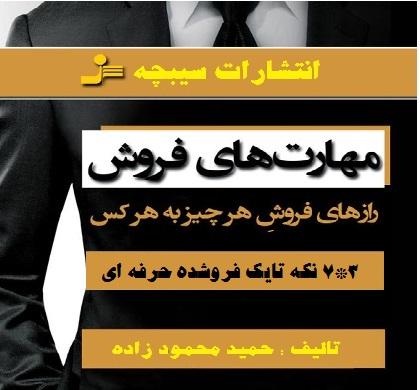 7*3 روش تا یک فروشنده حرفه ای - نوشته حمید محمودزاده