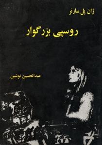 رمان روسپی بزرگوار اثر ژان پل سارتر