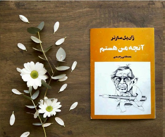 آنچه من هستم  اثر ژان پل سارتر