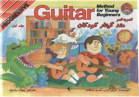 آموزش گیتار کودکان (قدم به قدم ) جلد اول - گری ترنر