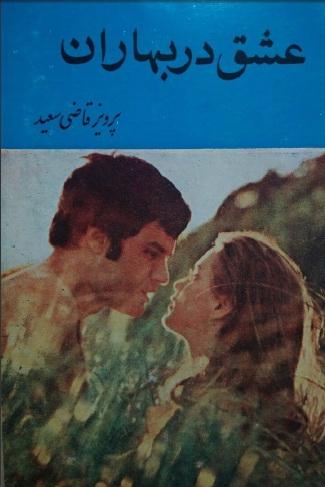 عشق در بهاران - نوشته پرويز قاضي سعيد