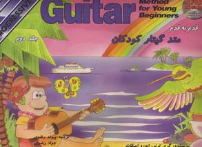 آموزش گیتار کودکان(قدم به قدم ) جلد دوم - گری ترنر