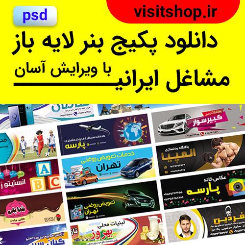 مجموعه کامل بنرهای لایه باز مشاغل ایرانی با فرمت psd با اندازه بزرگ و کیفیت چاپ عالی