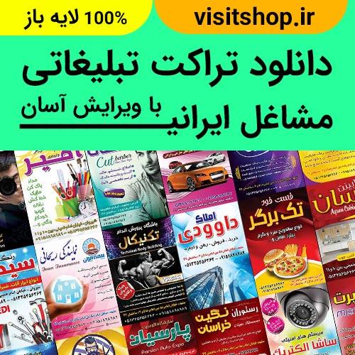 دانلود مجموعه تراکت و پوستر های تبلیغاتی مشاغل ایرانی 100% لایه باز