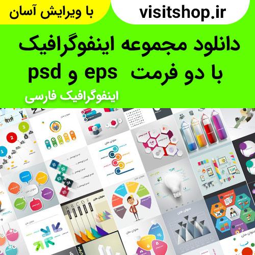 دانلود مجموعه 100 اینفوگرافیک لایه باز کاملا فارسی با فرمت psd و eps اینفوگرافی جدید