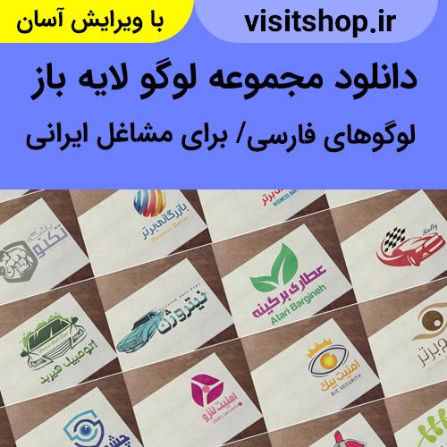 دانلود مجموعه حرفه ای لوگو های ایرانی فارسی کاملا لایه باز