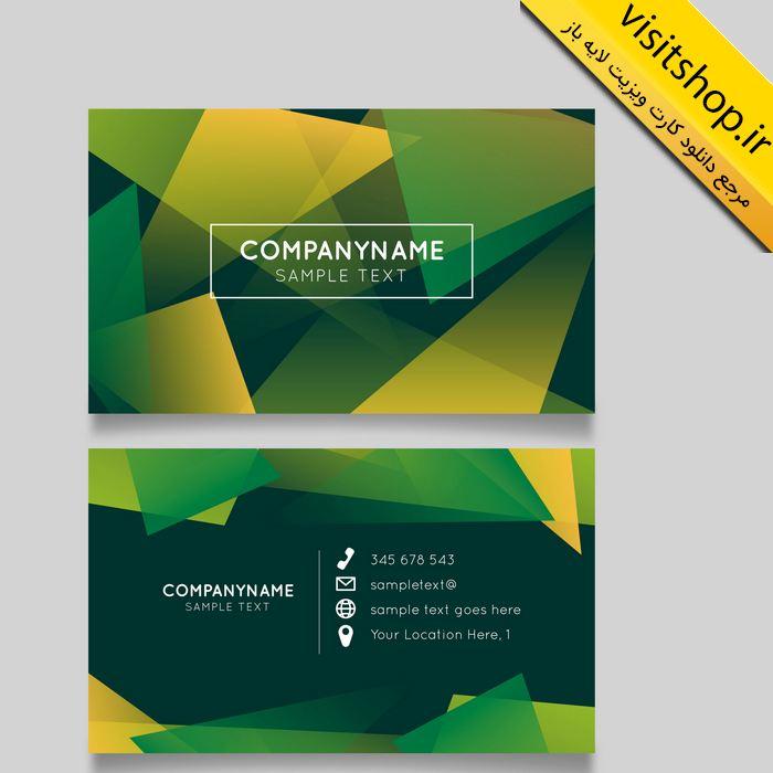 دانلود کارت ویزیت لایه باز سبز خاسکتری سبز روشن و سبز تاریک سه بعدی و خاص و شیک و حرفه ای جدید