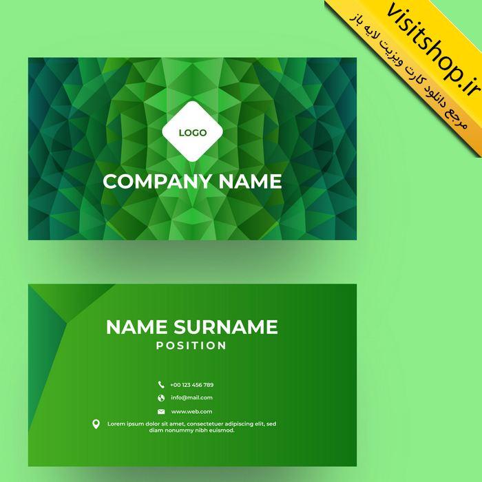 دانلود کارت ویزیت لایه باز جدید سبز برجسته و کلاسیک نقش عالی پشت و رو سبز چمنی روشن