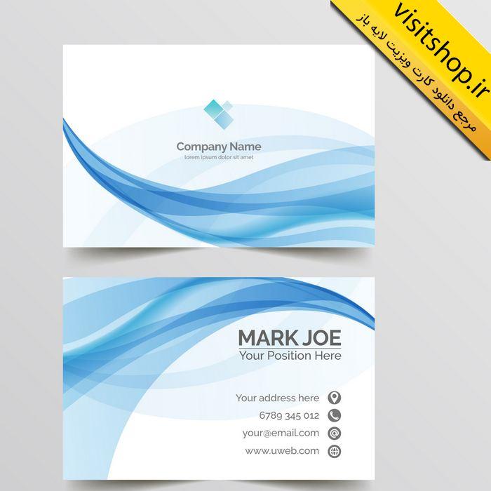 دانلود کارت ویزیت لایه باز مدرن اداری شرکتی آبی  طیف و موج آبی سفید جدید
