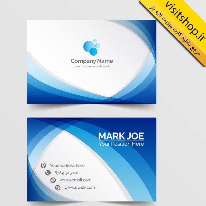 دانلود کارت ویزیت نمونه گرافیکی جدید شرکتی شخصی حرفه ای آبی سفید لایه باز