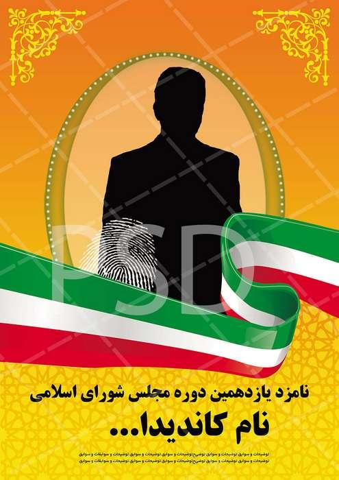 دانلود طرح لایه باز انتخابات پوستر و بنر زیبا و جذاب تبلیغاتی مجلس شورای اسلامی