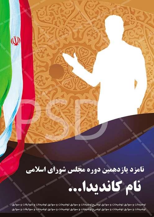 دانلود پوستر لایه باز انتخابات مجلس شورای اسلامی ایران زیبا و حرفه ای جدید