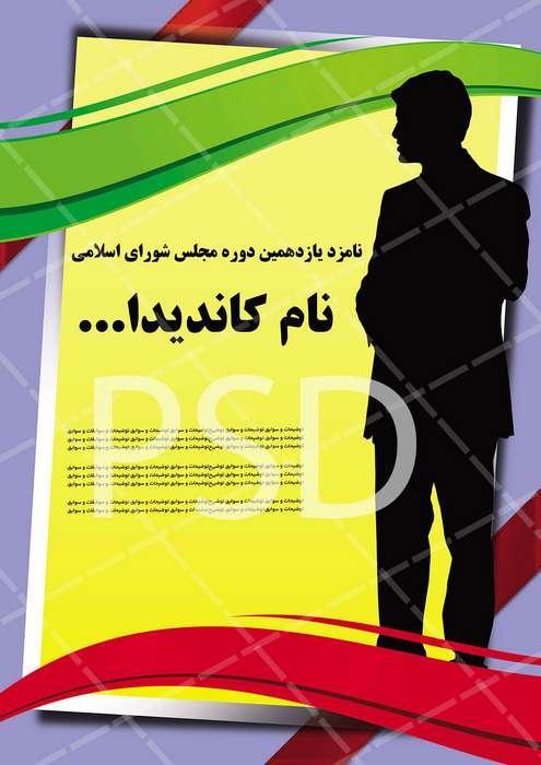 دانلود پوستر تبلیغاتی PSD لایه باز نامزدهای انتخاباتی مجلس شورای اسلامی جذاب و تاثیر گذار