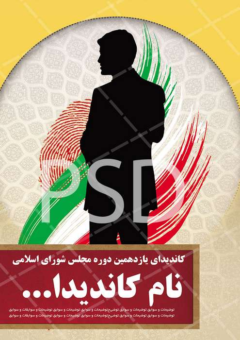 دانلود پوستر تبلیغاتی انتخابات مجلس شورای اسلامی با زمینه پرچم ایران جذاب و شیک