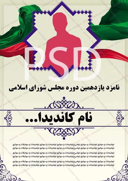 دانلود برگه تبلیغاتی انتخاباتی لایه باز جهت استفاده کاندیدای مجلس شورای اسلامی