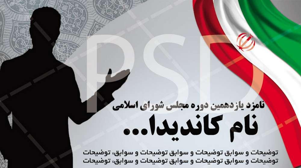 دانلود کارت ویزیت تبلیغات انتخاباتی لایه باز برای کاندیداهای مجلس و شوراها