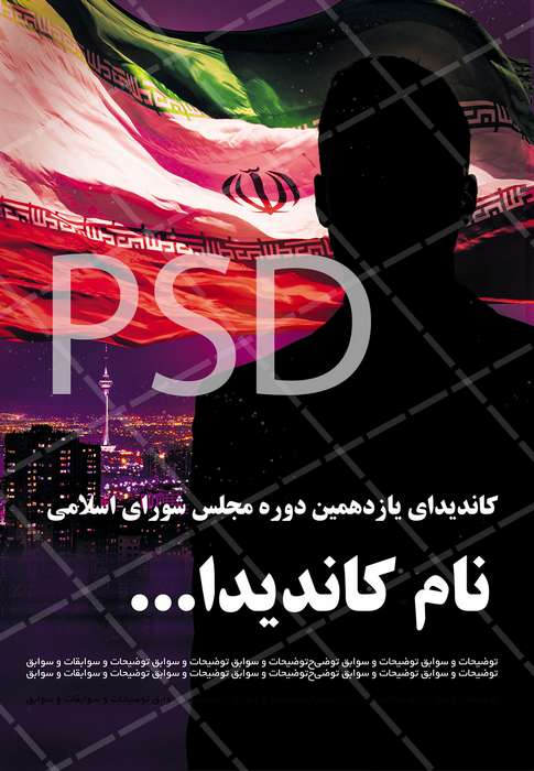 پوستر تبلیغات کاندیدای مجلس شورای اسلامی PSD  و لایه باز