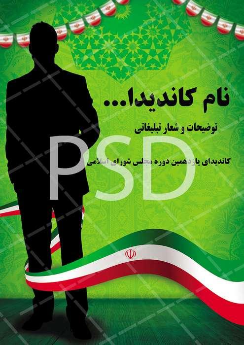 دانلود پوستر زیبا و حرفه ای تبلیغات کاندیداهای انتخابانی مجلس و شورای اسلامی لایه باز جدید