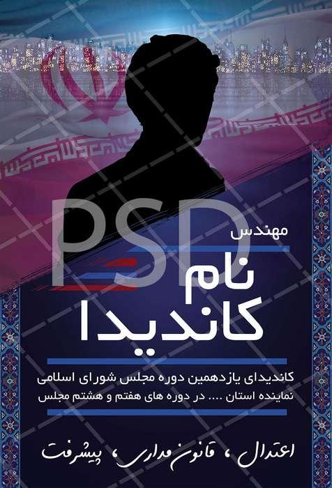 دانلود پوستر لایه باز انتخابات مجلس و شوراها PSD با زمینه شیک و جذاب تبلیغاتی مدرن