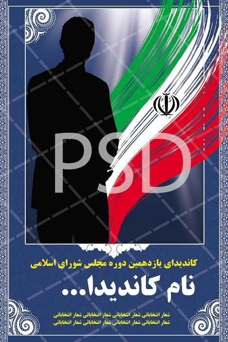 دانلود بنر لایه باز تبلیغات انتخابات با کیفیت و حرفه ای ویژه کاندیداهای مجلس و شورای اسلامی