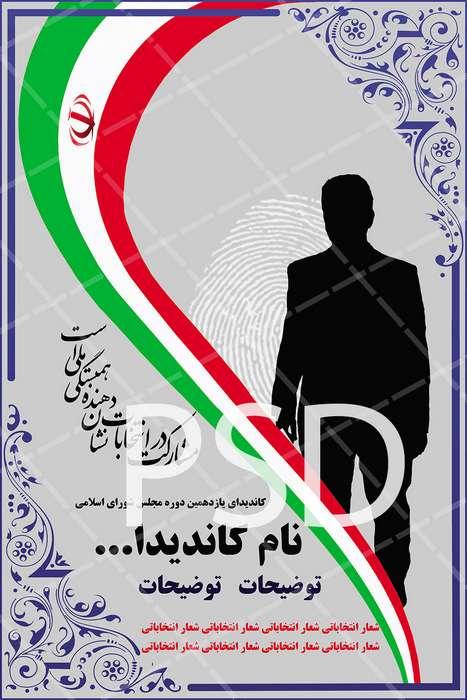 دانلود بنر PSD انتخابات مجلس شورای اسلامی جدید و حرفه ای لایه باز