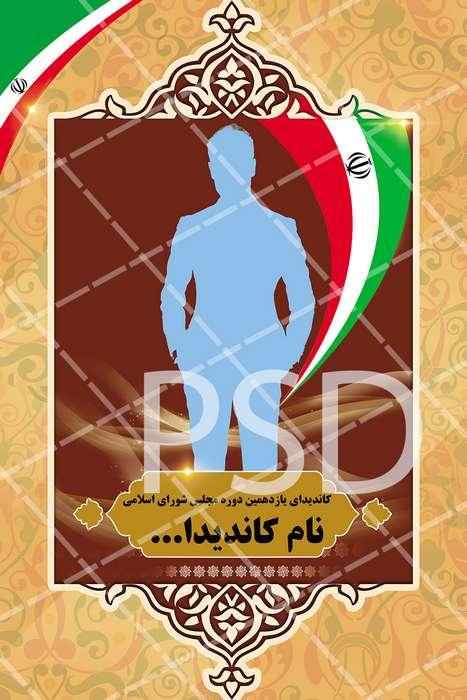 دانلود بنر تبلیغات انتخاباتی کاندیدا و نامزدهای مجلس شورای اسلامی جدید در اندازه های بزرگ