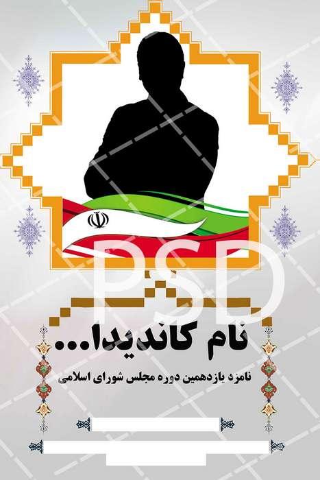 دانلود بنر لایه باز بزرگ تبلیغات کاندیداهای مجلس شورای اسلامی با کیفیت چاپ عالی جدید