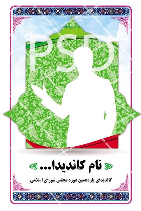 دانلود بنر PSD ویژه تبلیغات انتخابات سراسری مجلس شورای اسلامی لایه باز و خاص و جدید