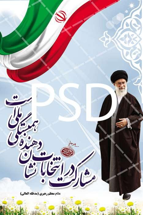 دانلود بنرPSD تبلیغات انتخابات و جملات مقام معظم رهبری برای دعوت به رای دادن و شرکت در انتخابات با پرچم ایران