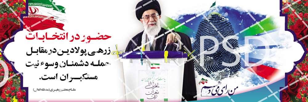 دانلود طرح PSD بنر مقام معظم رهبری و انتخابات مجلس و شورای اسلامی جدید